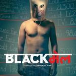 Blackmail Full Movie Download Free 720p BluRay