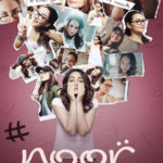 Noor Full Movie Download Free DvDRip