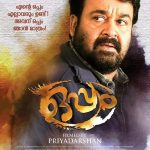 Oppam Full Movie Download Free 720p BluRay