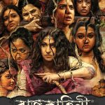 Rajkahini Full Movie Download Free 720p BluRay