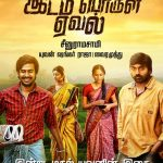 Idam Porul Yaeval Full Movie Download Free 720p