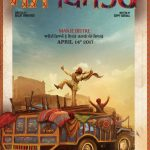 Manje Bistre Full Movie Download Free HDRip