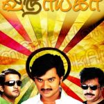 Mapillai Vinayagar Full Movie Download Free 720p