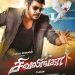 Sivalinga Full Movie Download Free DVDRip