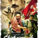 Chakravyuh Full Movie Download Free 720p BluRay