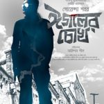 Eagoler Chokh Full Movie Download Free 720p BluRay