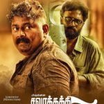 Savarakathi Full Movie Download Free HDRip