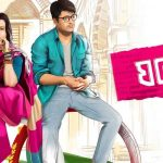 Ghare and Baire Movie Free Download 720p